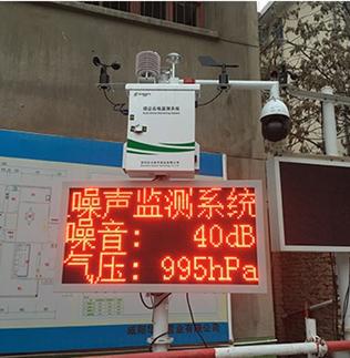 AQI空气质量监测站